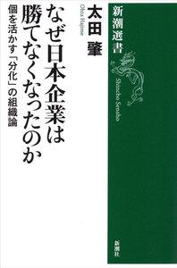 なぜ日本企業は勝てなくなったのか―個を活かす「分化」の組織論―(新潮選書)