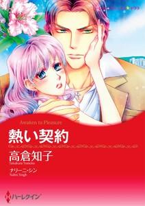 契約LOVE テーマセット vol.10