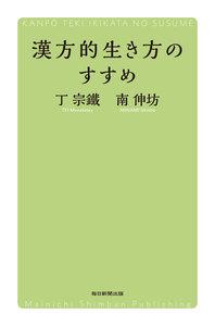 漢方的生き方のすすめ(毎日新聞出版)