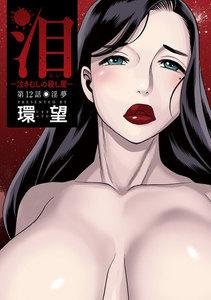 泪~泣きむしの殺し屋~ 分冊版 12巻