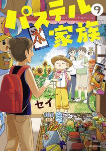 パステル家族 (9)【フルカラー・電子書籍版限定特典付】