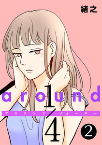 around 1/4 (2)【フルカラー】
