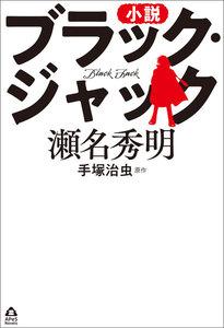 小説 ブラック・ジャック 電子書籍版