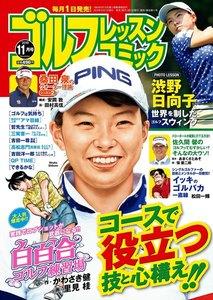 ゴルフレッスンコミック2019年11月号