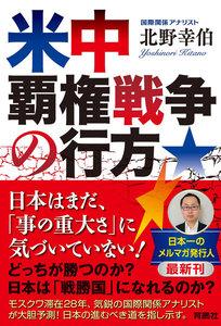 米中覇権戦争の行方 電子書籍版