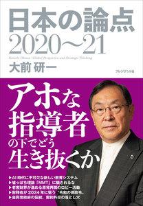 日本の論点2020~21 電子書籍版