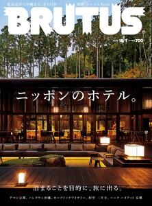 BRUTUS (ブルータス) 2019年 12月1日号 No.905 [ニッポンのホテル。]