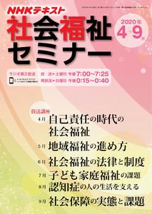 NHKラジオ 社会福祉セミナー