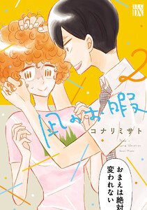 【期間限定無料版】凪のお暇 2巻