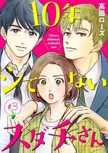 【期間限定無料版】10年シてないスダチさん【分冊版】 3巻