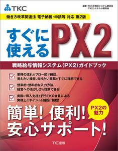 すぐに使えるPX2戦略給与情報システム(PX2)ガイドブック 第2版