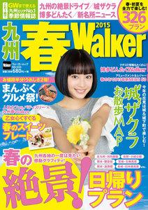 九州春Walker