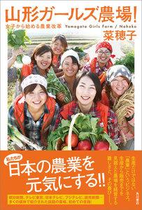 山形ガールズ農場! 女子から始める農業改革