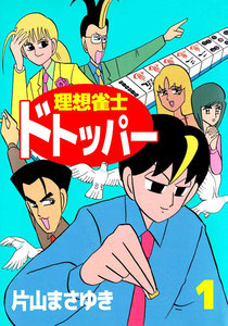 理想雀士 ドトッパー (1) 電子書籍版