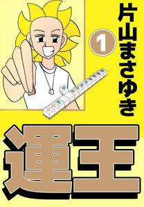 運王 (1) 電子書籍版