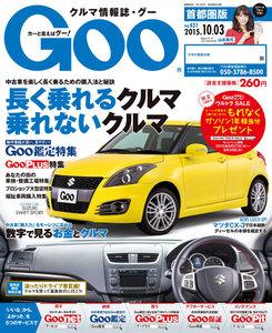 Goo 2015.10.03 スペシャル版