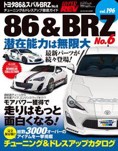 ハイパーレブ Vol.196 トヨタ86 &スバルBRZ No.6