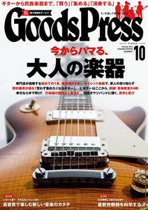 月刊GoodsPress(グッズプレス) 2015年10月号