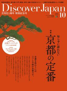 Discover Japan 2015年10月号