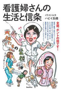 看護婦さんの生活と信条<カラー版>