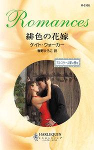 緋色の花嫁 電子書籍版