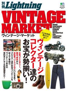 別冊Lightningシリーズ Vol.111 ヴィンテージ・マーケット