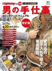 別冊Lightningシリーズ Vol.100 男の手仕事メインテナンス・マニュアル改訂版