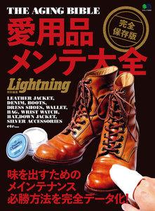別冊Lightningシリーズ ライトニング特別編集 愛用品メンテ大全