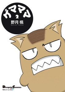 電撃4コマ コレクション ゲマママ2巻
