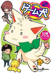 電撃4コマ コレクション ゲーム犬2巻