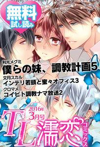 TL濡恋コミックス 無料試し読みパック 2016年3月号(Vol.27)