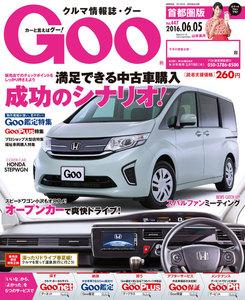 Goo 2016.06.05 スペシャル版