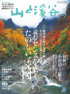 月刊山と溪谷 2016年9月号