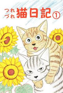 つれづれ猫日記 1巻