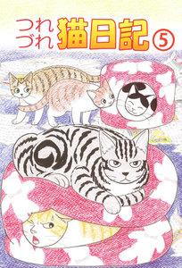 つれづれ猫日記 5巻