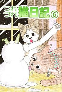 つれづれ猫日記 6巻