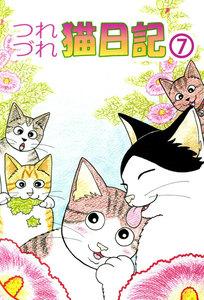 つれづれ猫日記 7巻