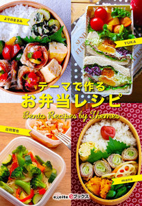 テーマで作るお弁当レシピ
