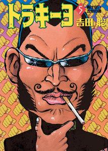 トラキーヨ 5巻