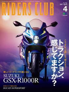 RIDERS CLUB 2017年4月号
