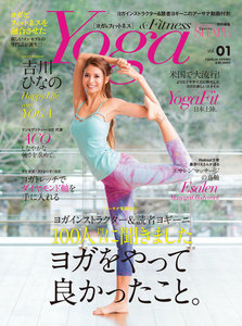 Fight&Life(ファイト&ライフ) 2017年4月号増刊 Yoga&Fitness