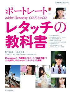 玄光社MOOK ポートレート Adobe Photoshop レタッチの教科書