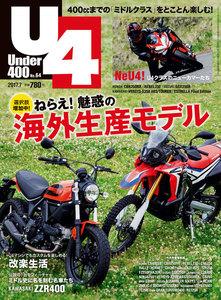Under400 2017年7月号