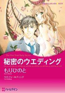 漫画家 もりひのとセット vol.2 電子書籍版