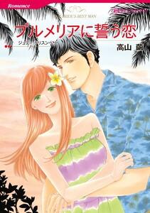 漫画家 高山 繭セット  vol.3