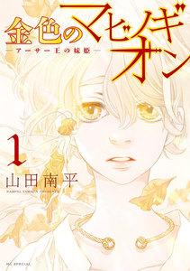 金色のマビノギオン ―アーサー王の妹姫― (1) 電子書籍版