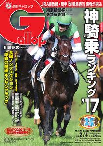 週刊Gallop(ギャロップ) 2月4日号