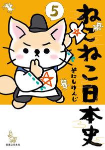 ねこねこ日本史 5巻