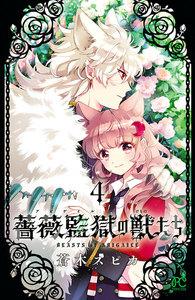 薔薇監獄の獣たち 4巻