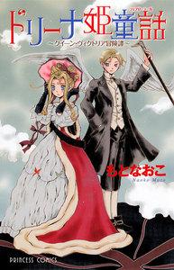 ドリーナ姫童話~クイーン・ヴィクトリア冒険譚~